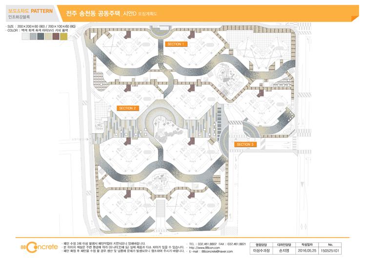 전주 송천동 공동주택