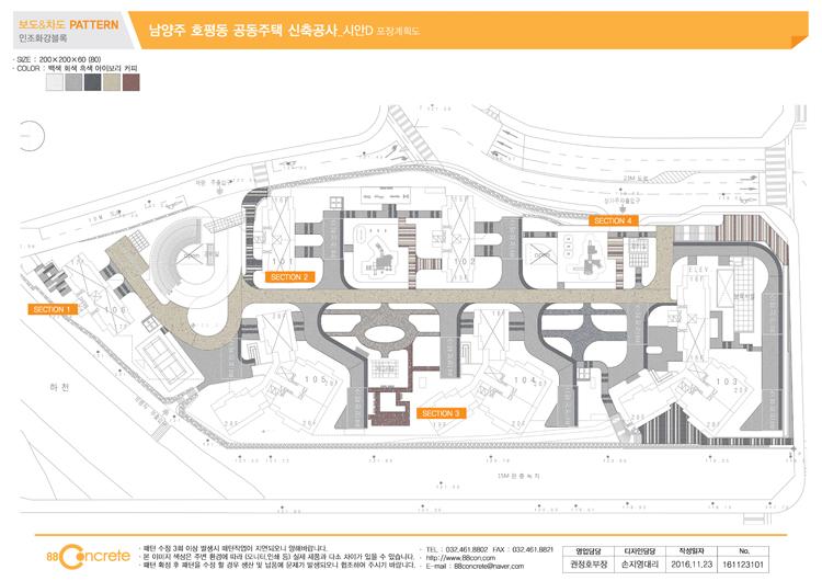 남양주 호평 KCC